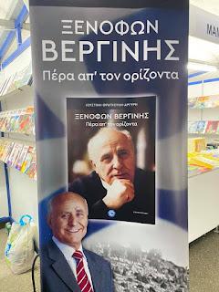 Πλημμύρισε το Ζάππειον από κόσμο για τη βιογραφία Βεργίνη!
