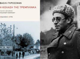 Βασίλι Γκρόσμαν: Η κόλαση της Τρεμπλίνκα, εκδόσεις`Αγρα