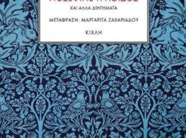 Franze Kafka «Η Γιοζεφίνε η αοιδός και άλλα διηγήματα»