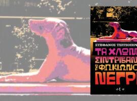 Φωκίωνος Νέγρη: ένας πεζόδρομος ροκ 'ν'ρολ κι ένα βιβλίο δια χειρός Στέφανου Τσιτσόπουλου