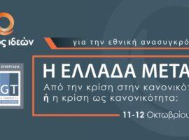 """""""Η Ελλάδα Μετά V""""/Από την κρίση στην κανονικότητα ή η κρίση ως κανονικότητα;"""