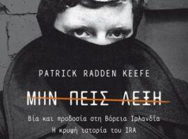 «Μην πεις λέξη».Το πολυβραβευμένο βιβλίο του Patrick Radden Keefe