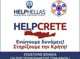 #ΗELPCRETE