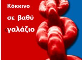 """PODCAST/ Η συγγραφέας Φανή Ματσινοπούλου διαβάζει αποσπάσματα από τη συλλογή διηγημάτων της """"Κόκκινο Σε Βαθύ Γαλάζιο"""""""